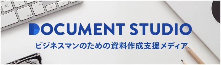 Document Studio ビジネスマンのための資料作成支援メディア